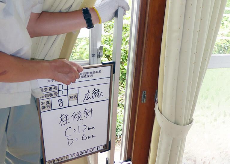 工損事後調査(宮城県仙台市地内)
